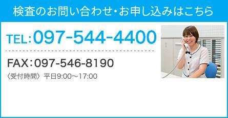 TEL:097-544-4400
